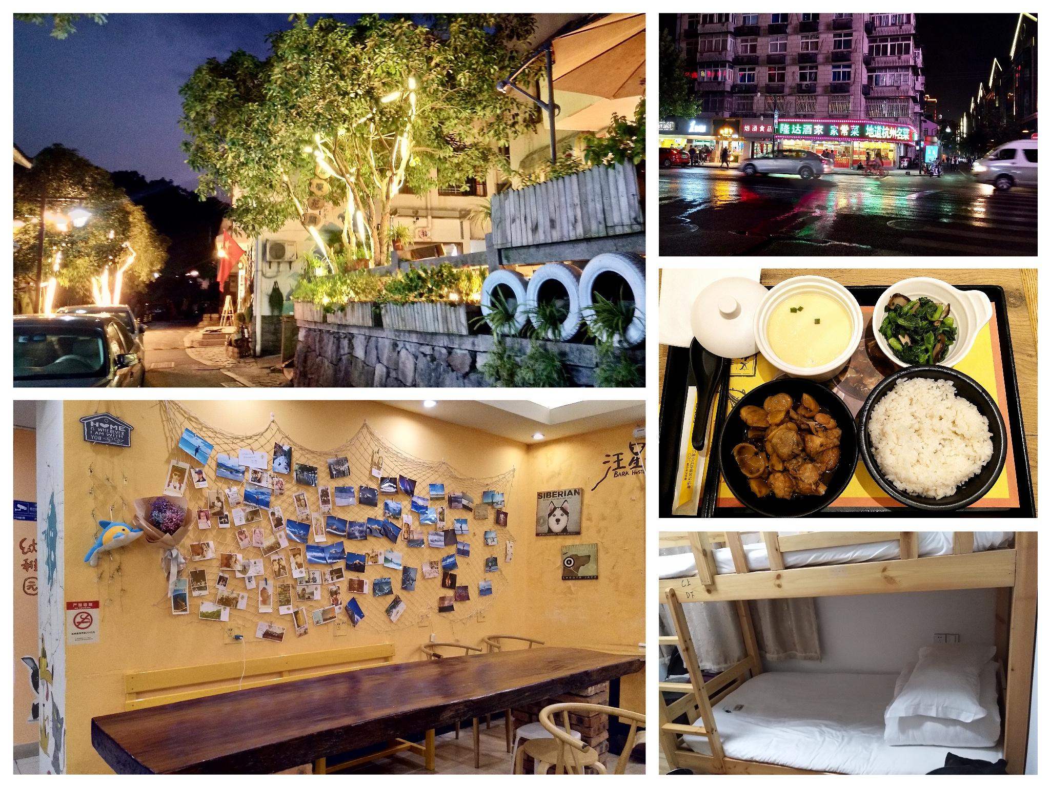 初来杭州,第一顿饭,第一张照,第一次住青旅